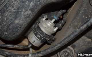 Замена топливного фильтра на фольксваген поло седан
