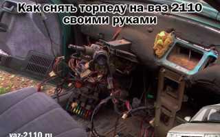 Ваз 2110 снятие торпеды