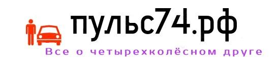 пульс74.рф